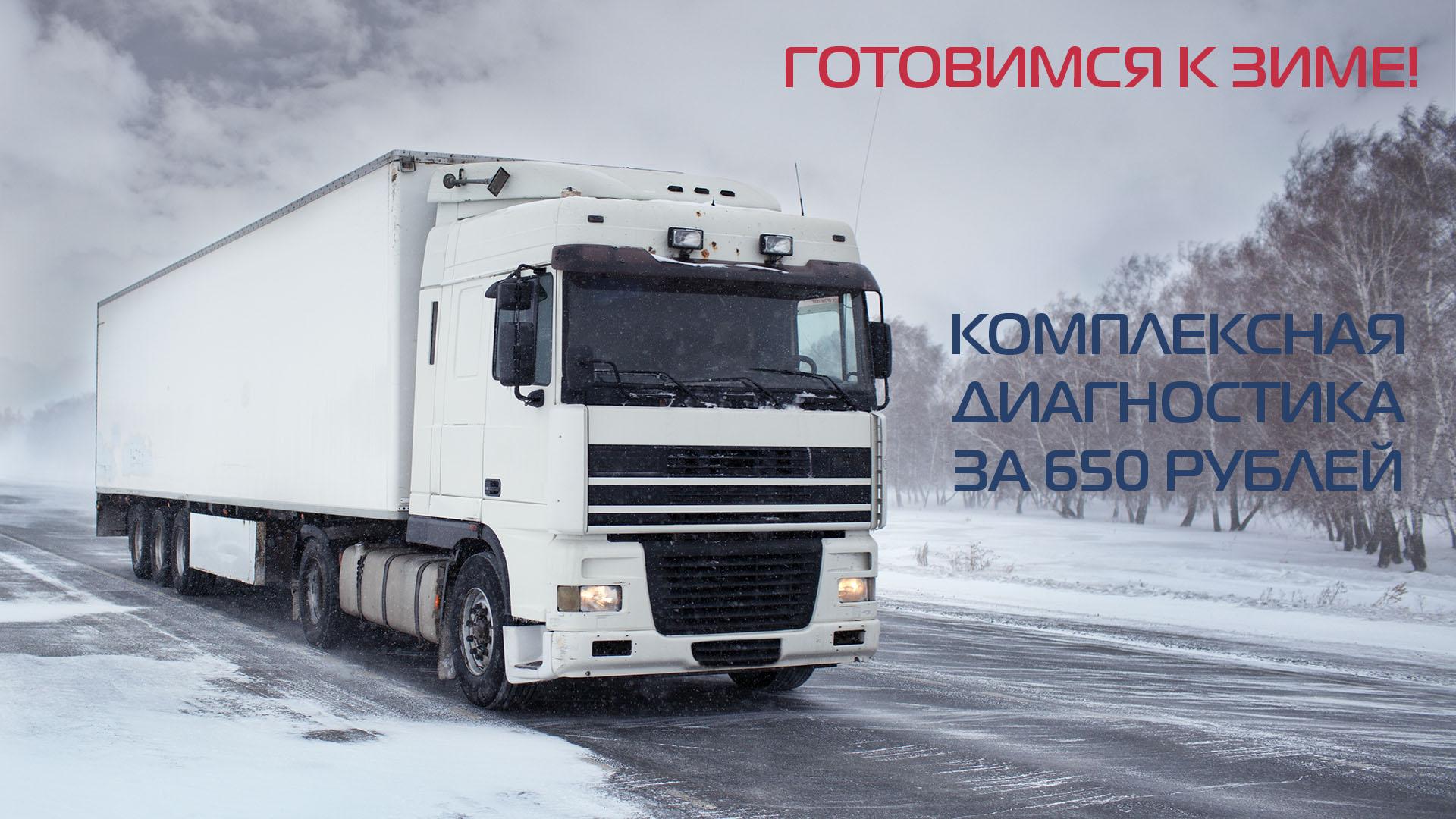 truck_winter