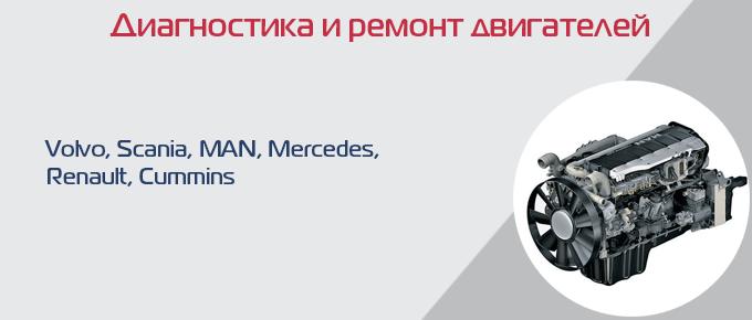 Капитальный-ремонт-ДВС-изенен